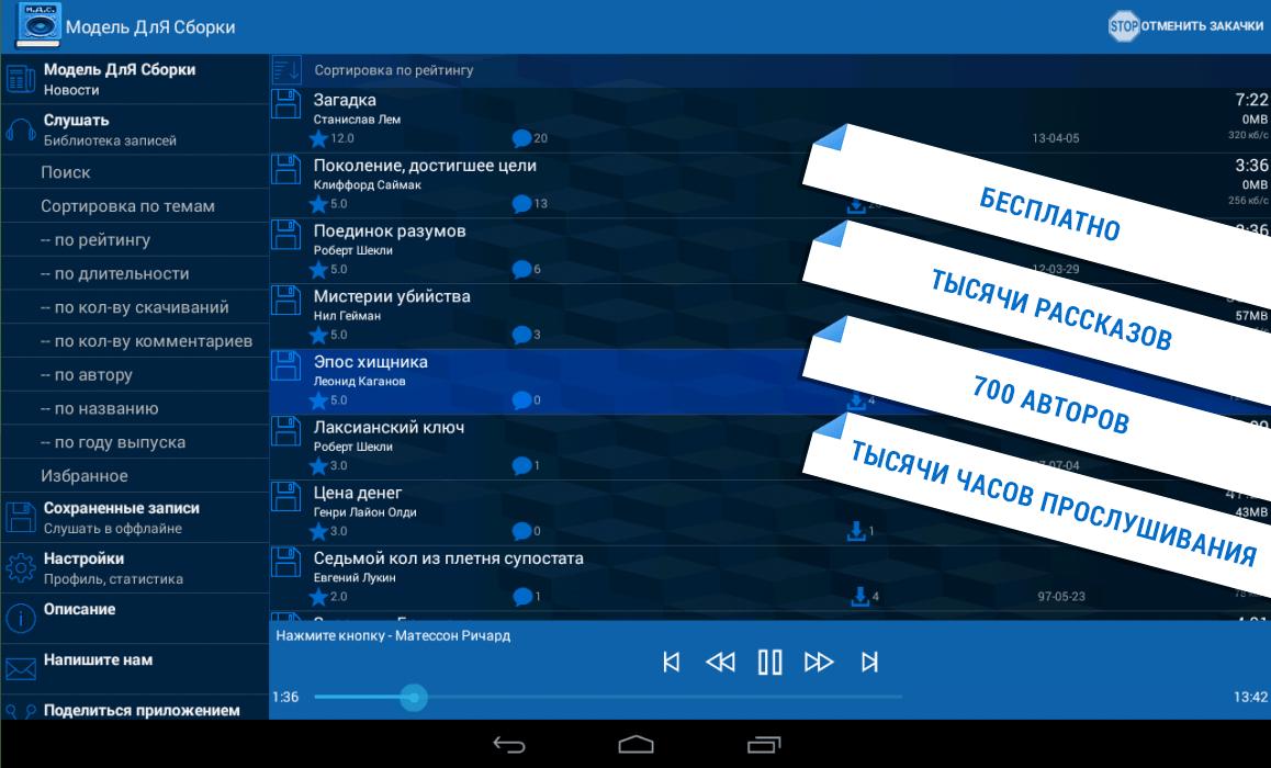 Программа аудиокниги на дроид