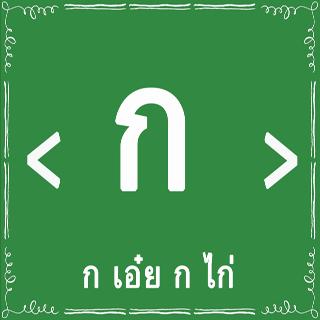 หัดอ่านไทย ก - ฮ ก เอ๋ย ก ไก่