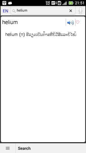 ລາວ English Dictionary