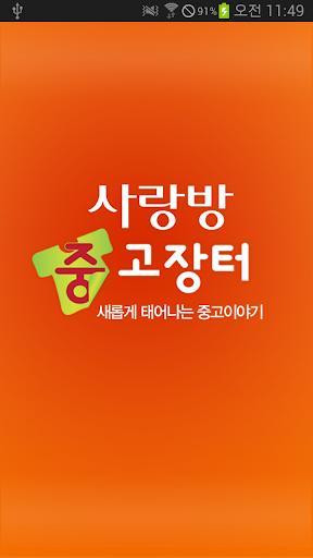 광주 중고용품 - 사랑방 중고장터