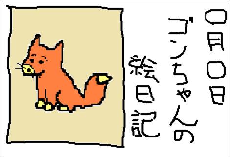ゴンちゃんの絵日記