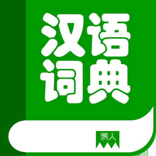 汉语词典 LOGO-APP點子