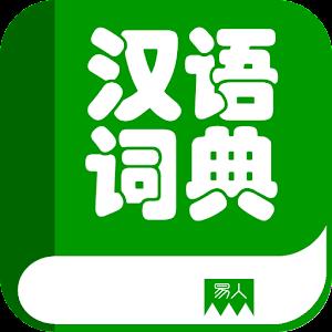 汉语词典 教育 App LOGO-硬是要APP