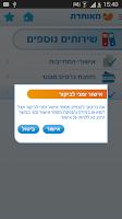 Screenshot of מאוחדת