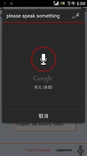 玩旅遊App|Talk Translator (對話翻譯)免費|APP試玩