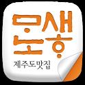 새하마노 제주도 맛집가이드 icon