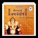 Ganapati Atharvashirsha Audio