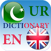 Urdu - English Dictionary