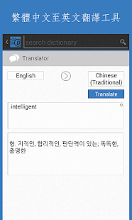 Dictionary.com免費英語詞典 Screenshot