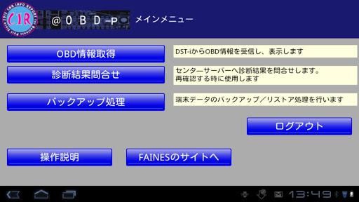 CIR@OBD-P 2.4.1 Windows u7528 2