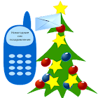 Новогодние смс поздравления icon