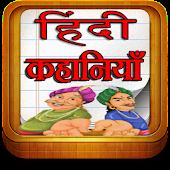 Hindi Story (kahaniya) - hindi