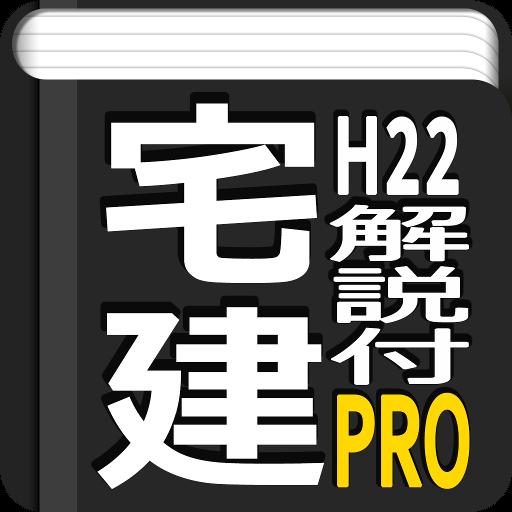 宅建過去問映像解説H22 教育 App LOGO-APP試玩
