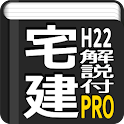 宅建アイコンh22-512×512