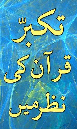 Takabbur Quran Ki Nazar Mai