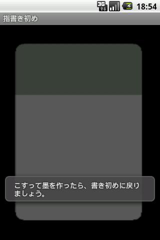 【免費娛樂App】指書き初め-APP點子