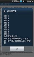 Screenshot of 九型人格測試180題版