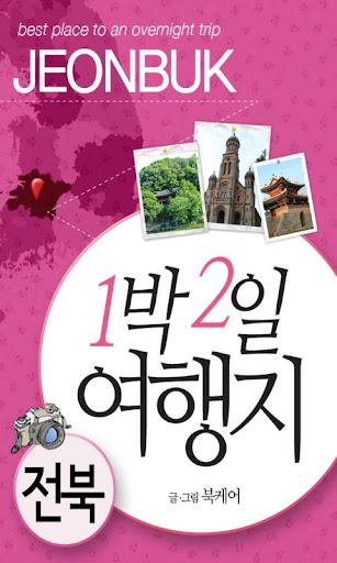 1박2일 여행_전북 편