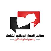 وثيقة الحوار الوطني الشامل-يمن
