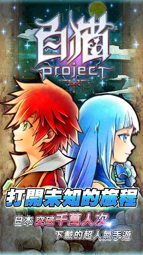 白貓Project poster
