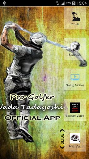 プロゴルファー和田正義Officialアプリ