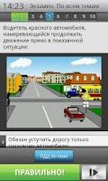 Screenshot of Тест ПДД Беларуси