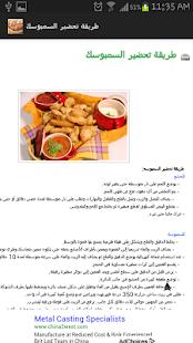 玩書籍App|تعلم الطبخ - مطبخنا免費|APP試玩