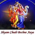 Shyam Chudi Bechane Aaya icon