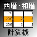 西暦・和暦(年号)変換・計算機 for Free icon