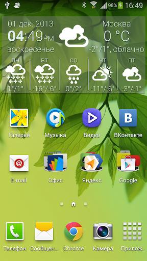 Weather Widget B W style