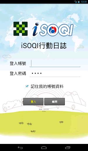 【免費社交App】iSOQI行動日誌-APP點子