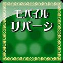 モバイルリバーシ icon