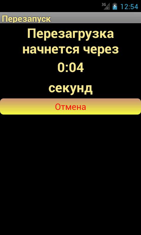 Restart- screenshot