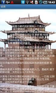 博览我的甘肃省- screenshot thumbnail