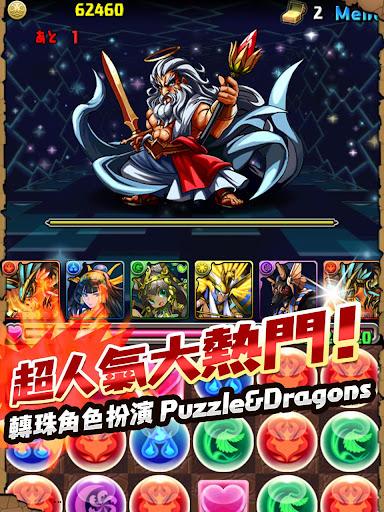 Puzzle & Dragons(龍族拼圖) 16.3.0 Cheat screenshots 2