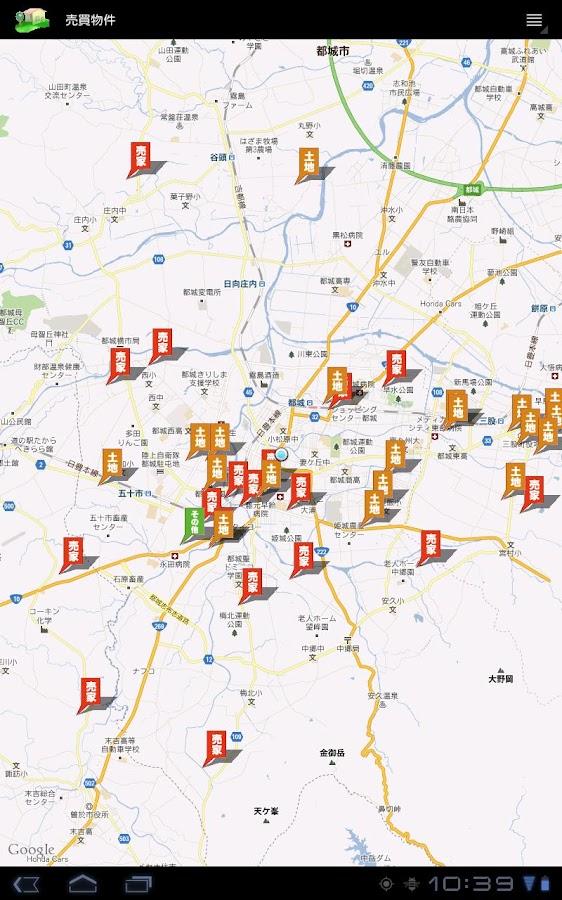 都城の不動産- screenshot