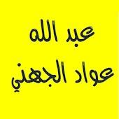 القرآن - عبد الله عواد الجهني