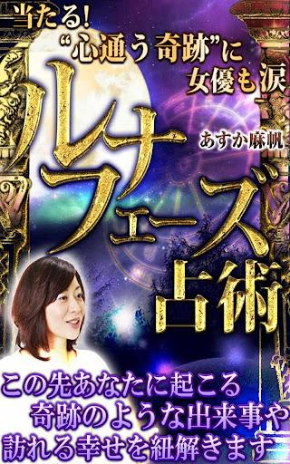 【奇跡の月占い】女優も的中に涙!「ルナフェーズ占術」