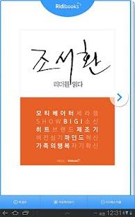조서환 - 리더를 읽다 시리즈(무료책) - screenshot thumbnail