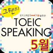 EBS FM TOEIC SPEAKING 2013.5월호