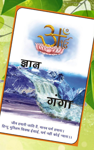 【免費書籍App】Gyan Ganga English-APP點子