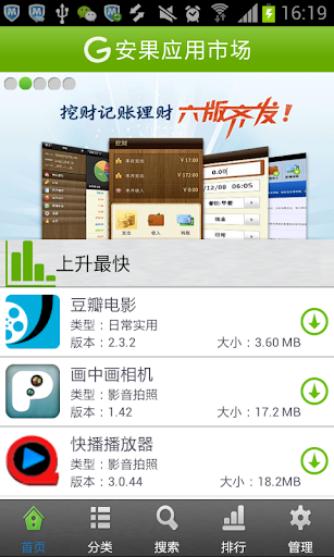 【免費生活App】安果应用市场-APP點子