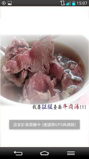 牛肉湯指南*台南必吃 現宰超鮮牛肉湯評鑑 我要征服臺南牛肉湯