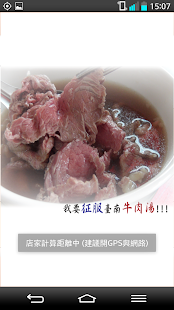 牛肉湯指南- screenshot thumbnail