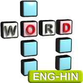 English - Hindi Crossword