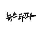 뉴스타파 바로보기 logo