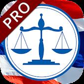 DEEKA PRO คำพิพากษาฎีกา กฎหมาย