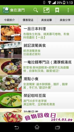 食在澳門 Macau Food