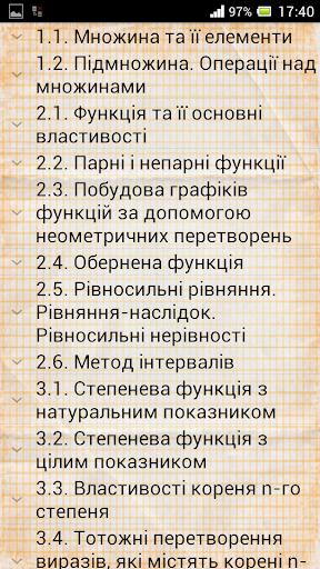 ГДЗ 10 Мерзляк А.Г.