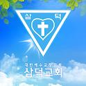 삼덕교회 logo